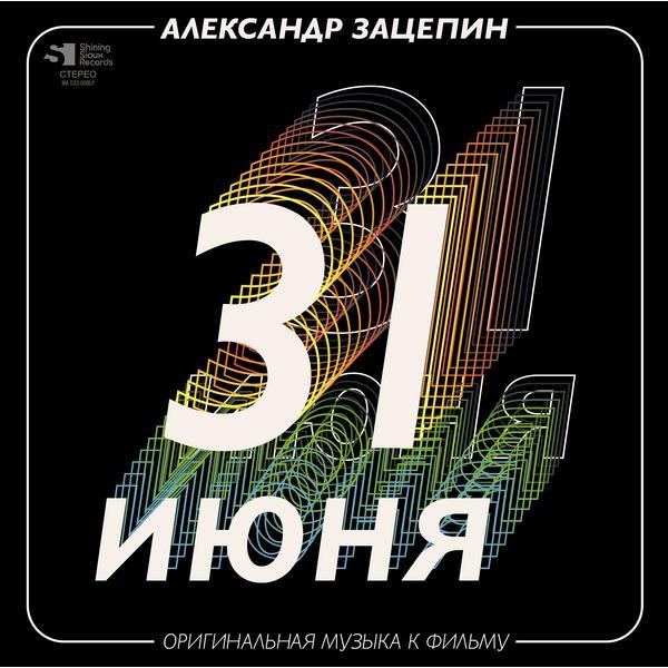 Саундтрек - 31 Июня (limited, Colour, 2 LP)