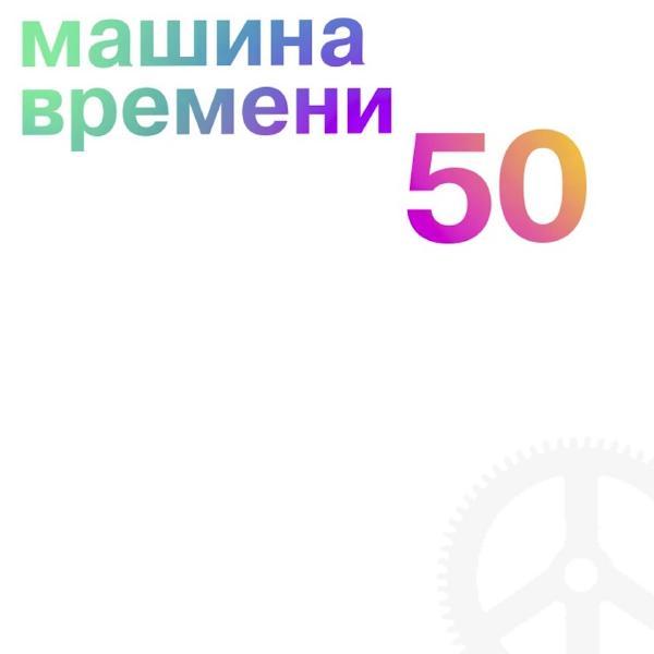 Машина Времени - 50 (6 LP)