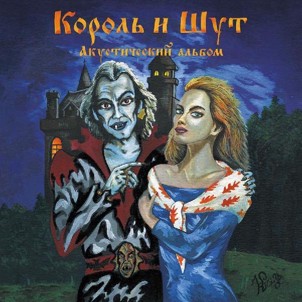 Король и Шут - Акустический Альбом (colour, Lp + 7 )