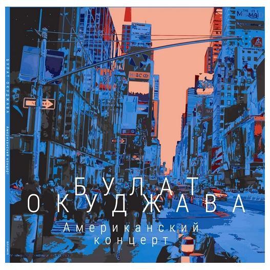 Булат Окуджава - Американский Концерт (180 Gr, 2 LP)