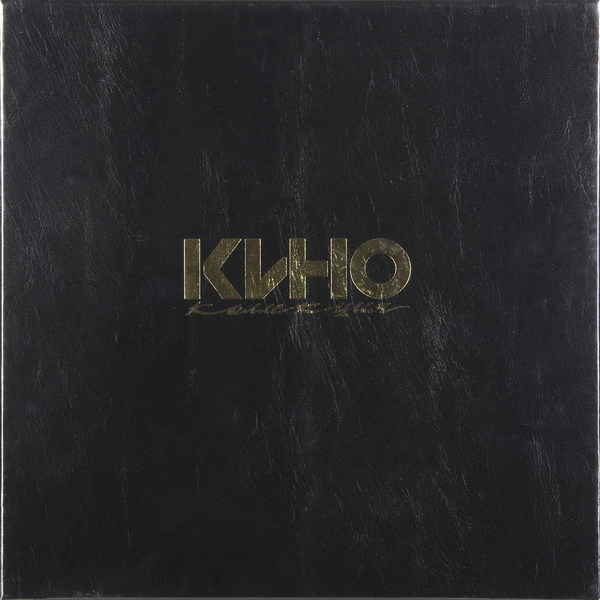 цена на КИНО КИНО - Box Set (8 LP)