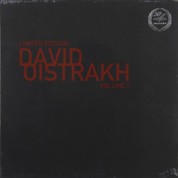 Давид Ойстрах Давид Ойстрах - Том 1. Брамс. Скрипичный Концерт давид сеглевич вдруг вспомнилось
