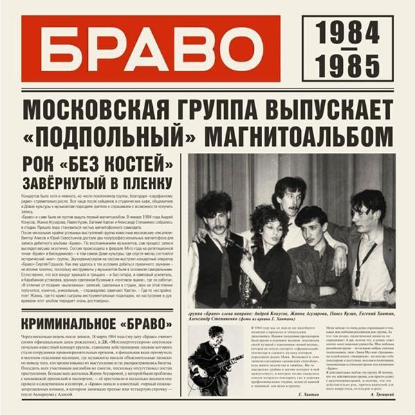 БРАВО БРАВО - Браво 1984-1985