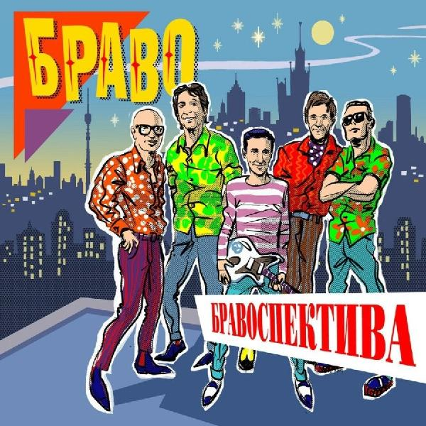 БРАВО БРАВО - Бравоспектива (2 Lp, Colour)