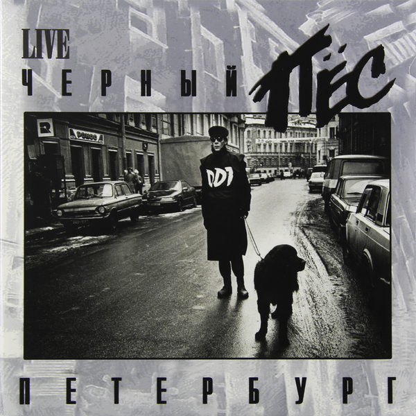 ДДТ - Чёрный Пёс Петербург (2 LP)