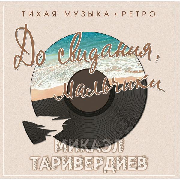 Микаэл Таривердиев Микаэл ТаривердиевСаундтрек - До Свидания, Мальчики (colour) виниловая пластинка микаэл таривердиев ночные забавы тихая музыка