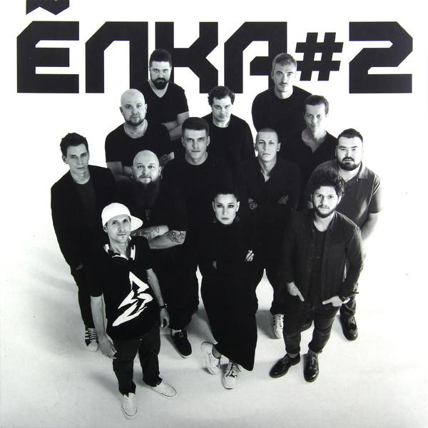 ЁЛКА ЁЛКА - Елка#2 (2 LP) rebekka bakken rebekka bakken most personal 2 lp