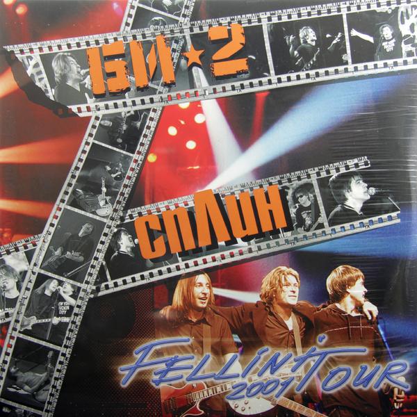 СПЛИН СПЛИН - Fellini Tour (2 LP) сплин орехово зуево