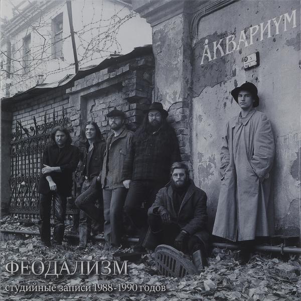 Аквариум Аквариум - Феодализм михаил майк науменко аквариум майк и аквариум 25 октября 1980 москва