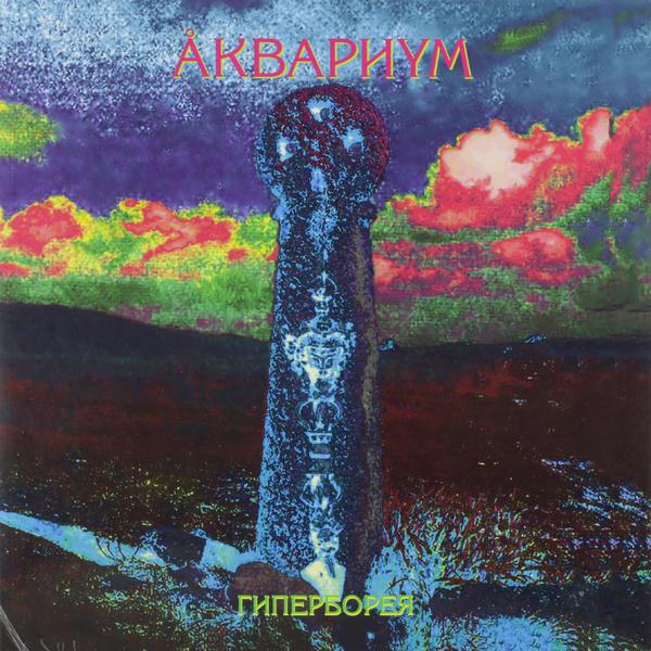 Аквариум - Гиперборея