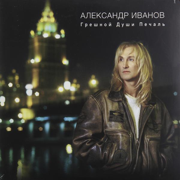 цена на Александр Иванов Александр Иванов - Грешной Души Печаль (2 LP)