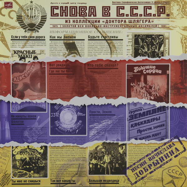 Various Artists Various ArtistsСнова В Ссср - Хиты Виа cd various artists the legacy of electronic funk