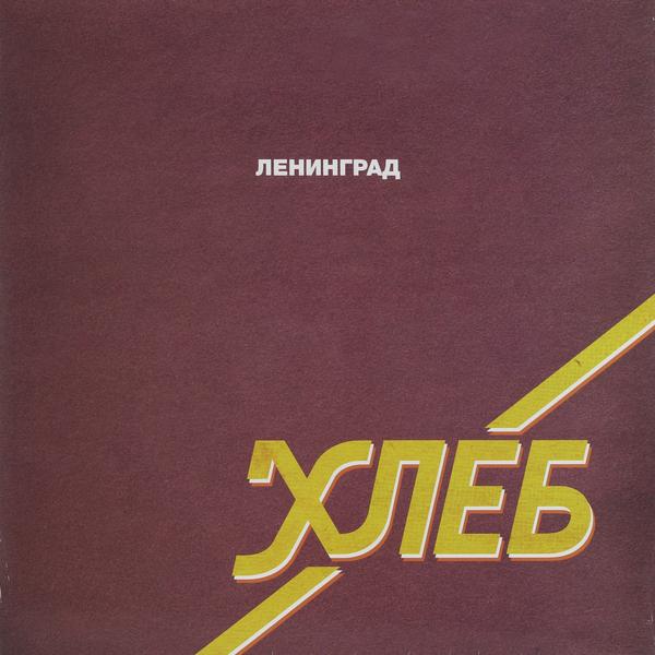 Ленинград Ленинград - Хлеб ленинград фарш