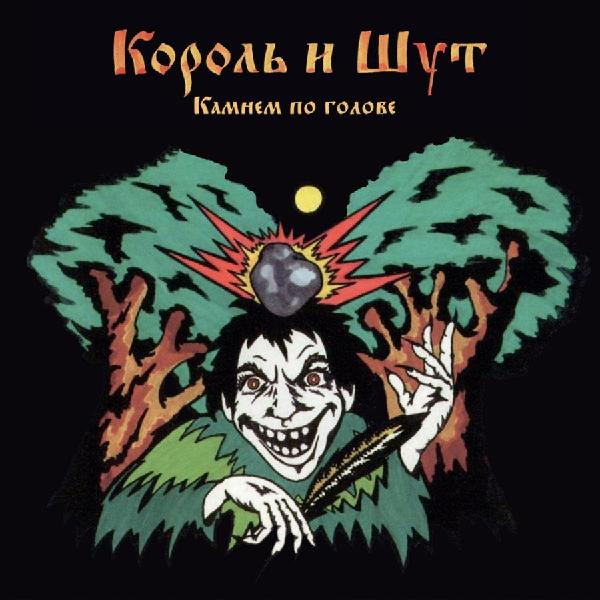Король и Шут - Камнем По Голове (colour, Lp + 7 )