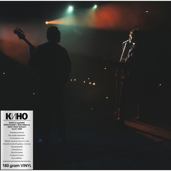 КИНО КИНО - Концерт В Дании (180 Gr)