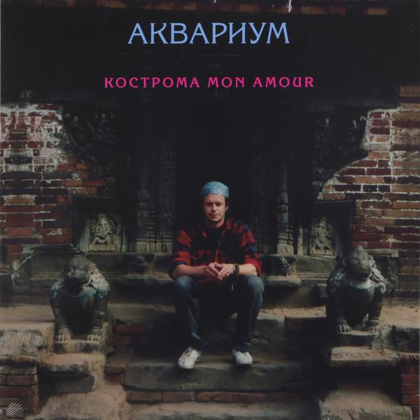 Аквариум Аквариум - Мон Амур