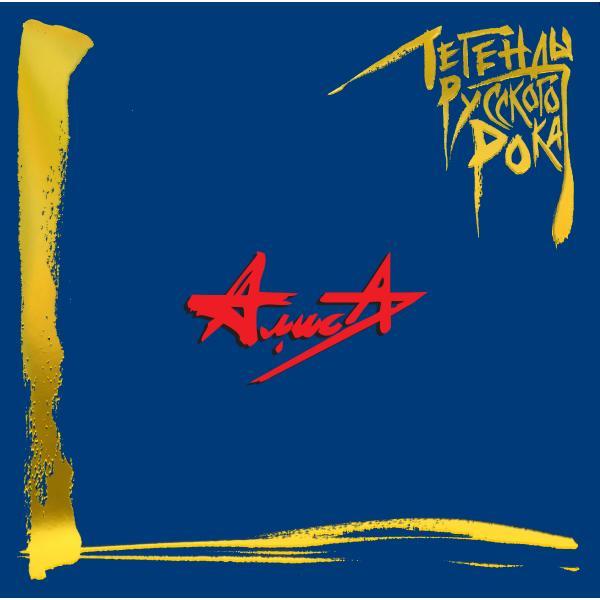 АЛИСА АЛИСА - Легенды Русского Рока (2 LP)