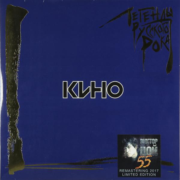КИНО КИНО - Легенды Русского Рока (2 LP)