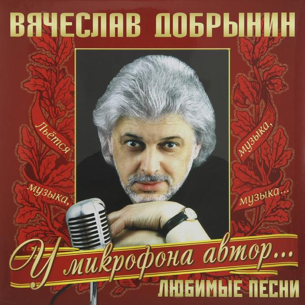 Вячеслав Добрынин Вячеслав Добрынин - Любимые Песни ваши любимые песни 2