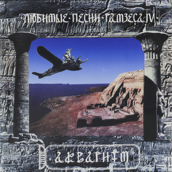 Аквариум Аквариум - Любимые Песни Рамзеса Iv ваши любимые песни 2