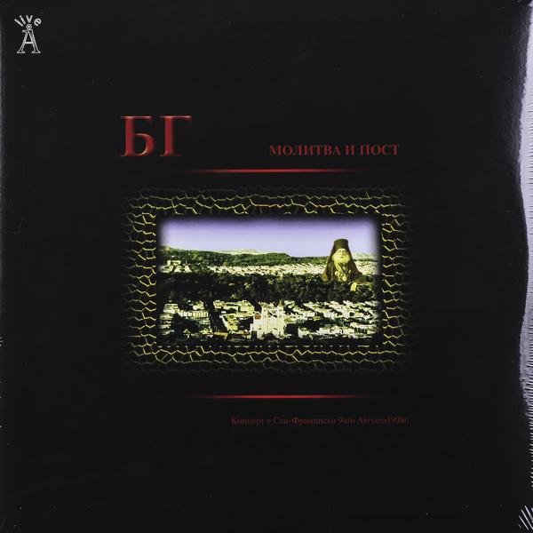 Аквариум АквариумБг - Молитва и Пост (2 LP) аквариум аквариум box set 10 lp
