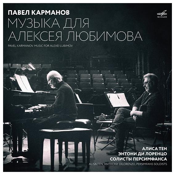 Павел Карманов Павел Карманов - Музыка Для Алексея Любимова