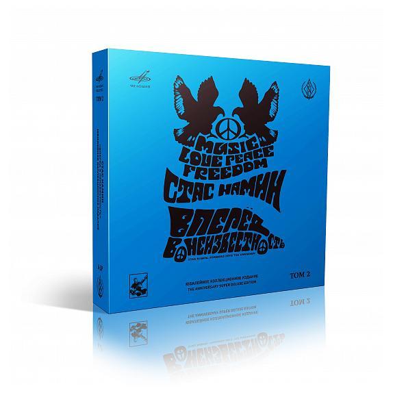 ЦВЕТЫ - Назад В Ссср, Том 2 (6 Lp+2 Dvd)