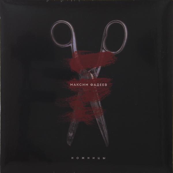Фадеев Фадеев - Ножницы виниловая пластинка максим фадеев ножницы