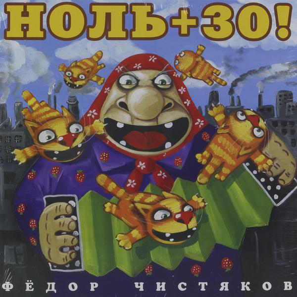 Федор Чистяков Федор ЧистяковФёдор Чистяков - Ноль+30