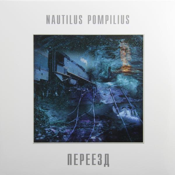 Наутилус Помпилиус - Переезд