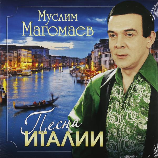 Муслим Магомаев Муслим Магомаев - Песни Италии муслим магомаев муслим магомаев ты моя мелодия lp