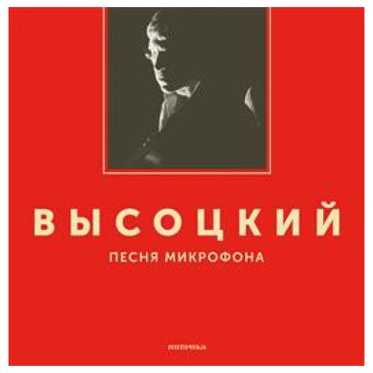 Владимир Высоцкий Владимир Высоцкий - Песня Микрофона (limited, Box Set, Lp + Sacd + Dvd)