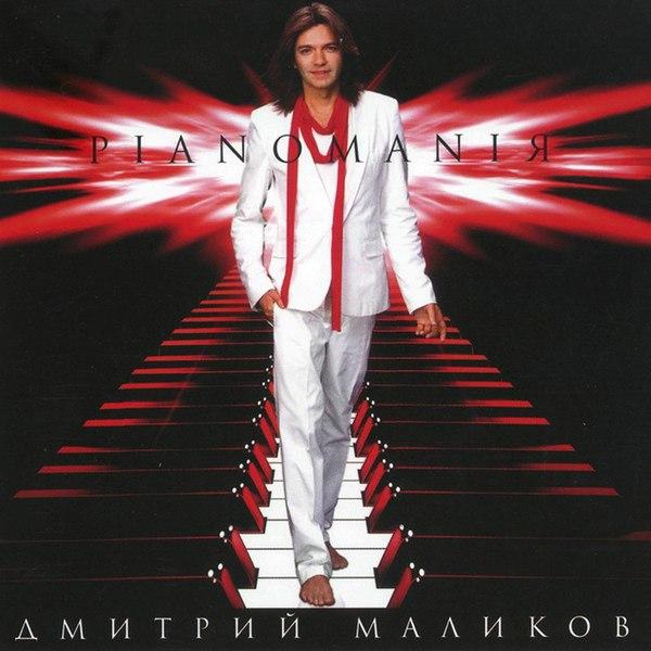 Дмитрий Маликов Дмитрий Маликов - Pianomaniя фото