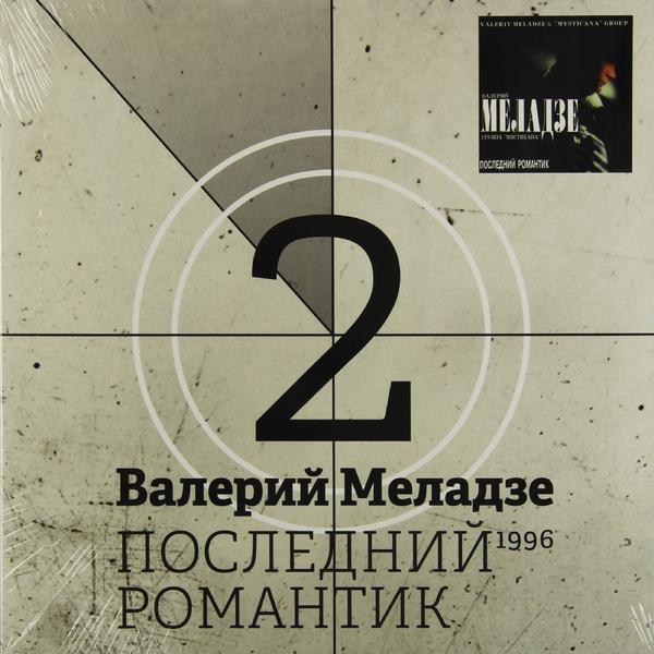 Валерий Меладзе Валерий Меладзе - Последний Романтик (180 Gr) валерий меладзе сэра виниловая пластинка