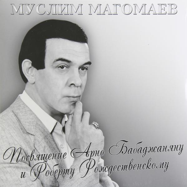 Муслим Магомаев Муслим Магомаев - Посвящение Арно Бабаджаняну и Роберту Рождественскому шляхов а л муслим магомаев