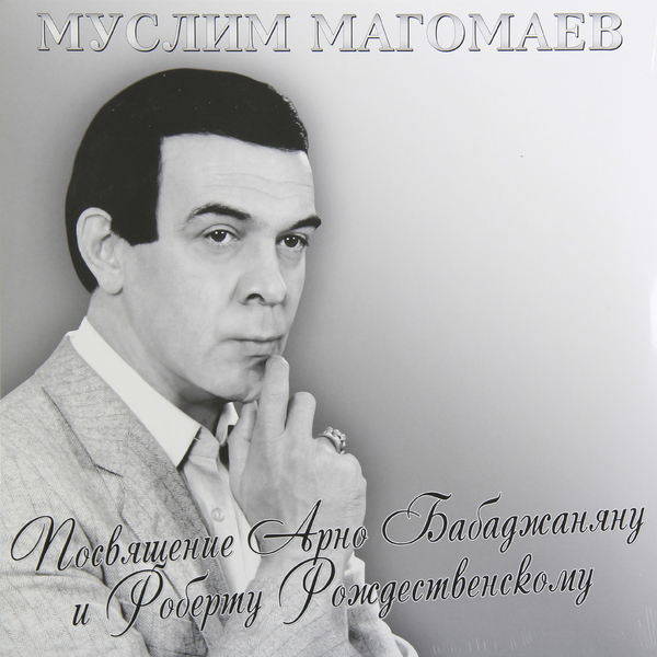 Муслим Магомаев Муслим Магомаев - Посвящение Арно Бабаджаняну и Роберту Рождественскому муслим магомаев муслим магомаев ты моя мелодия lp
