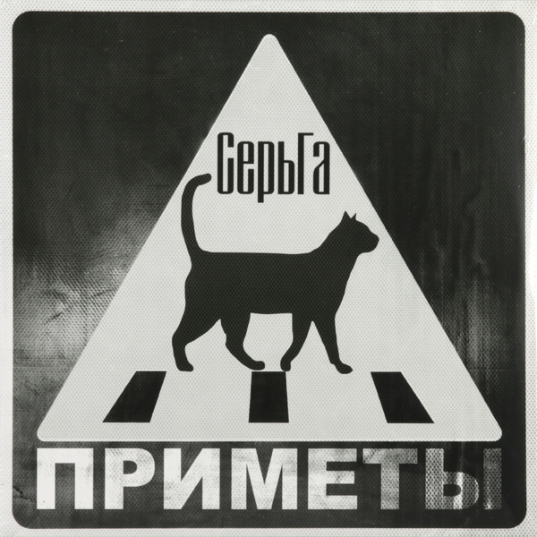 Серьга Серьга - Приметы (2 LP)