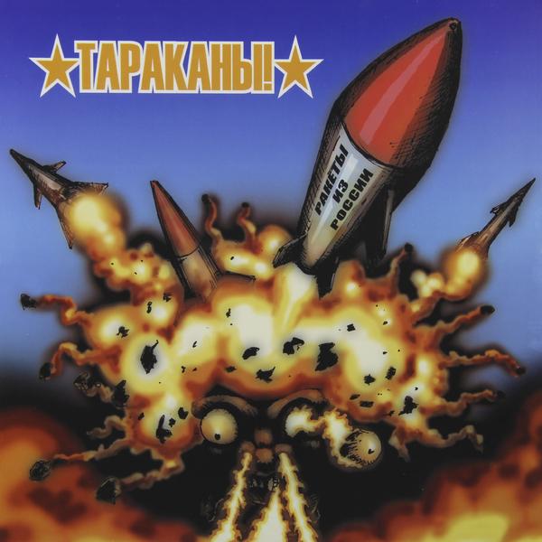 Тараканы Тараканы - Ракеты Из России
