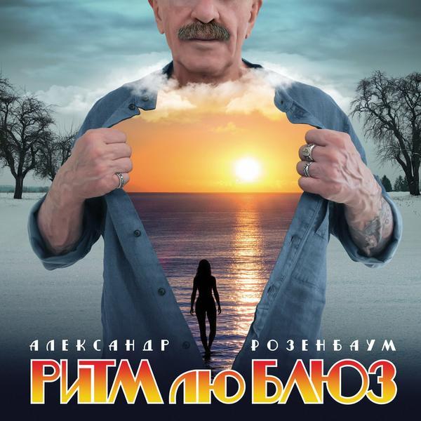 Александр Розенбаум - Ритм Лю Блюз