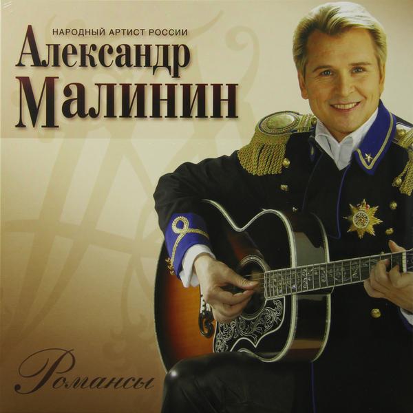 цена на Александр Малинин Александр Малинин - Романсы