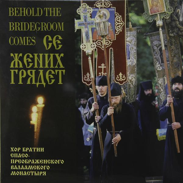 Хор Братии Спасо-преображенского Монастыря - Се Жених Грядет В Полуночи (2 LP)