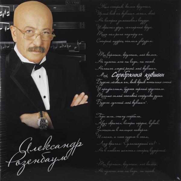 Александр Розенбаум - Серебряный Кувшин (2 LP)