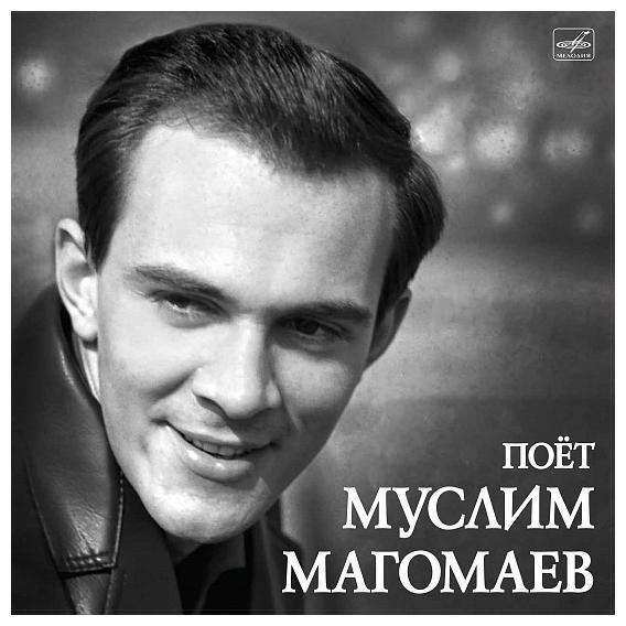 Муслим Магомаев Муслим Магомаев - Синяя Вечность