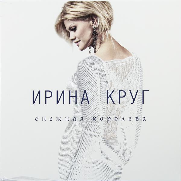 Ирина Круг Ирина Круг - Снежная Королева