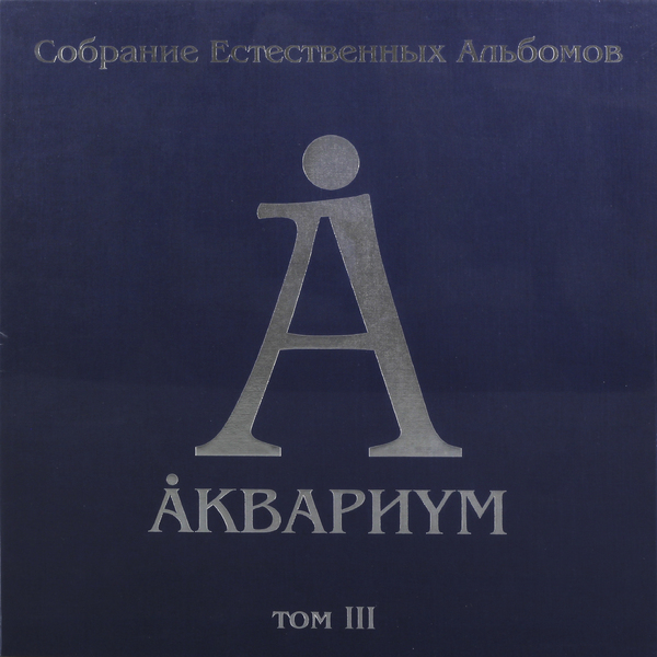 Аквариум Аквариум - Собрание Естественных Альбомов Том Iii (5 Lp, 180 Gr) аквариум аквариум архангельск 180 gr