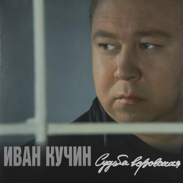 Иван Кучин Иван Кучин - Судьба Воровская иван колодиев судьба моя тебе спасибо стихи