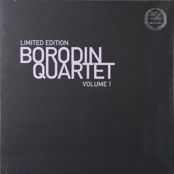 Квартет Бородина - Том 1