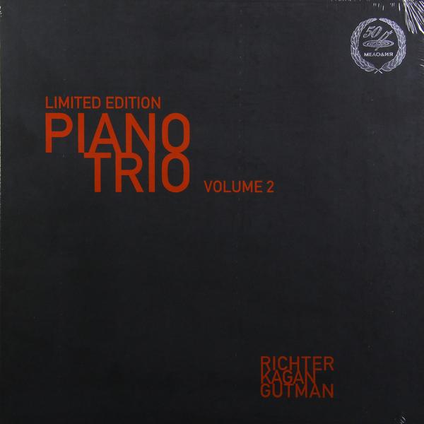 Фортепианное Трио Фортепианное Трио - Том 2