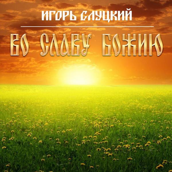 Игорь Слуцкий - Во Славу Божию