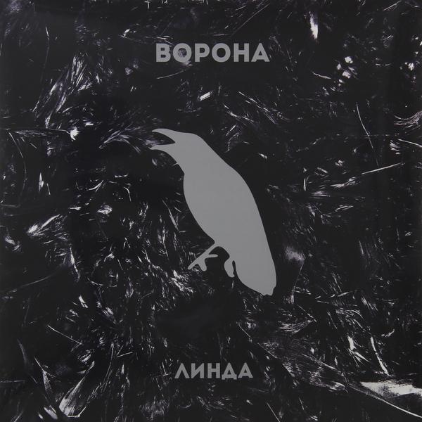 ЛИНДА ЛИНДА - Ворона bcaa 3300